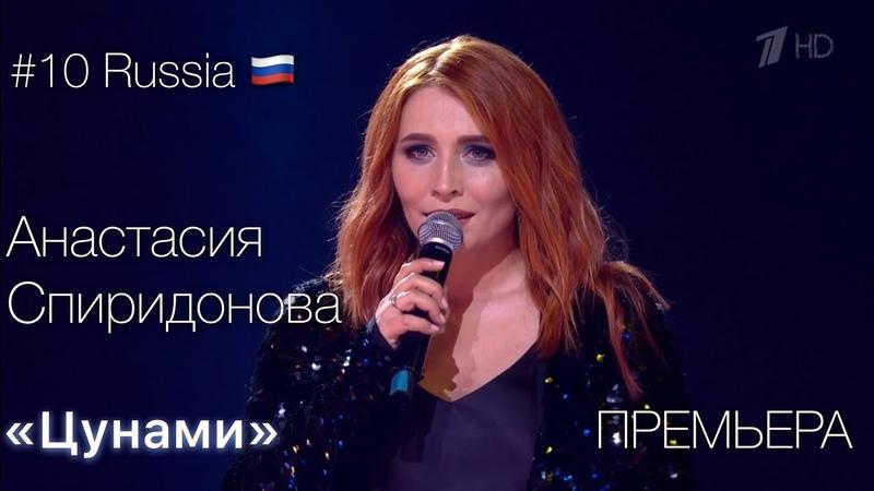 10 Russia ПРЕМЬЕРА Анастасия Спиридонова Цунами Белые Ночи Санкт Петербурга
