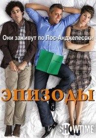 Эпизоды / Episodes (Сериал 2011-2015)