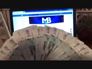 Девушка выиграла 100 000 рублей, благодаря MB