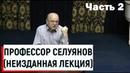 Профессор Селуянов В.Н. / Неизданная лекция 2012 ч.2