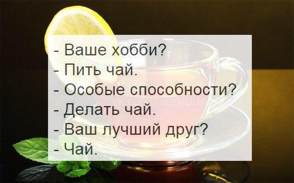 И чай он делает меня человеком