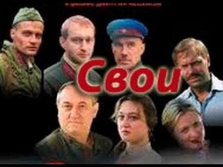 Военный кино фильм Свои про Великую Отечественную войну  1941