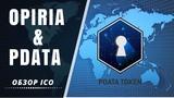 Обзор ICO OPIRIA &amp PDATA