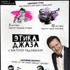 ЛЕКЦИИ-КОНЦЕРТЫ ПО ИСТОРИИ И КУЛЬТУРЕ ДЖАЗА!