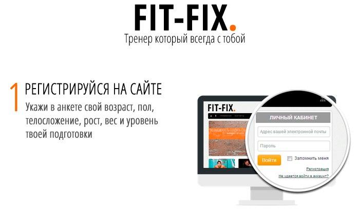 Зарегистрируйся на Fit-Fix.Ru