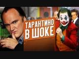 КИНОКРИТИКА Ограбление Тарантино, снят новый Джокер и рекорды Диснея - Новости кино
