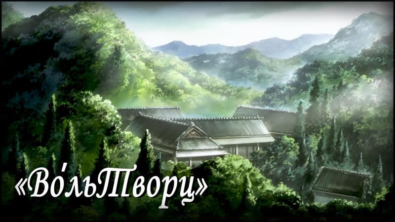 Мастер Муши Mushishi 蟲師 02 Озвучка Проект ВольТворц DVO