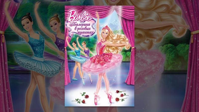 Barbie балерина в розовых пуантах