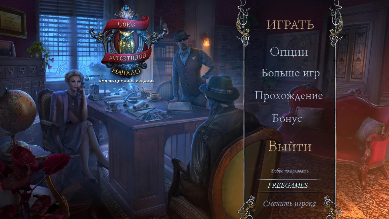 Союз детективов: Начало. Коллекционное издание | Detectives United: Origins CE (Rus)
