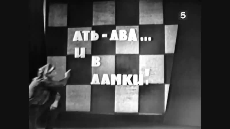 Диана Лукова Ать-два и в дамки 1968