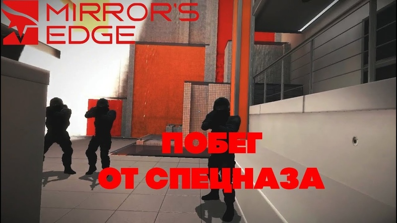 Mirror's Edge Часть 3 Побег от спецназа