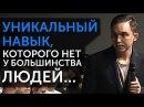 Уникальный навык, которого нет у большинства людей Разбор с Петром Осиповым и Михаилом Дашкиевым