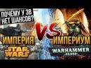 Империя STAR WARS VS Империум WARHAMMER 40K Почему у вселенной звездные войны нет шансов