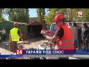Незаконные гаражи сносят в Симферополе на улице Ларионова, у хозяев – три дня на сборы
