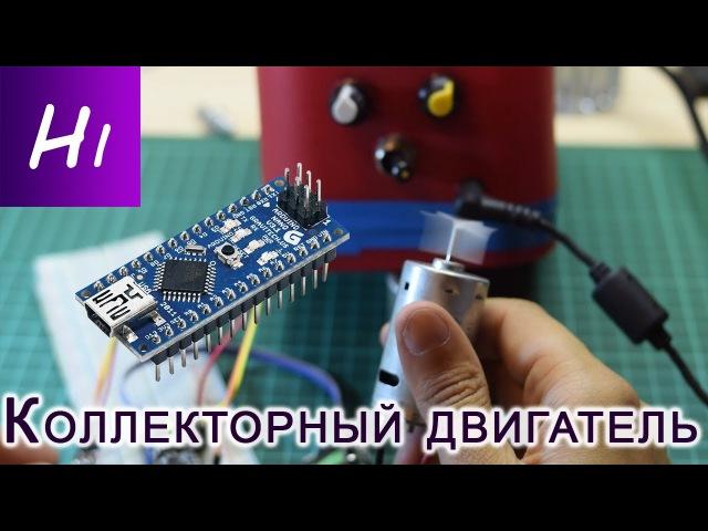 Подключение коллекторного электродвигателя к Arduino