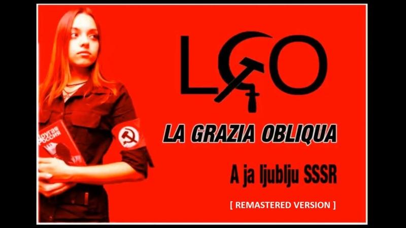 La Grazia Obliqua - A Ja Ljublju Sssr (Cover CCCP)