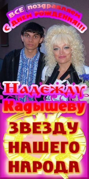 Новый друг Надежды Кадышевой