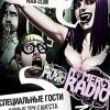 29 марта - ПРЕЗЕНТАЦИЯ NOMERCY RADIO - Клуб Релакс