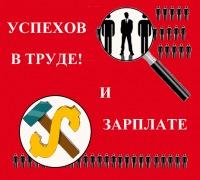 Барнаул работа в интернете