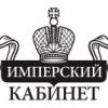 Имперский кабинет - монеты - нумизматика