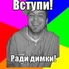Типичный Дмитрий [JAY] Рубановский