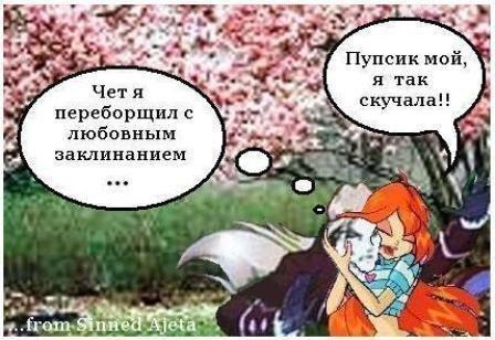 Приколы Винкс!...