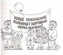 Здоровый образ жизни Русский реферат по физкультуре и. Рефераты по Физкультуре и спорту скачать бесплатно.