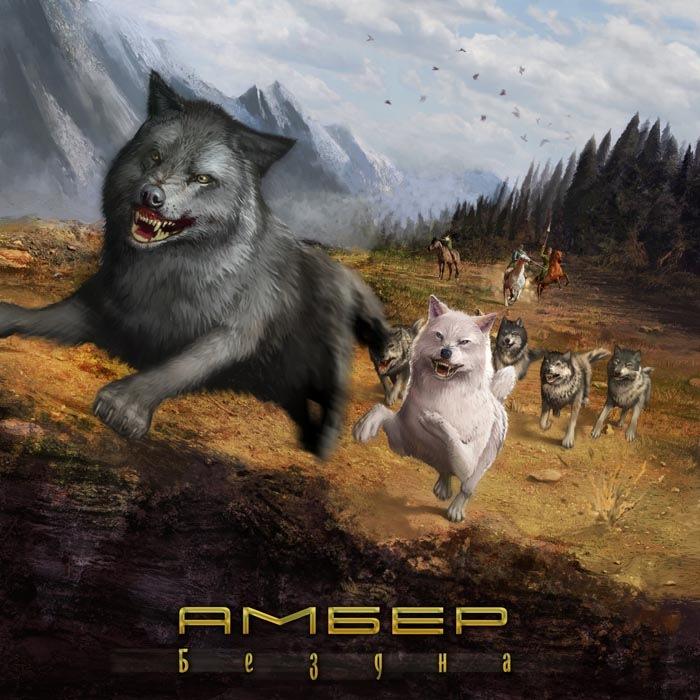 Амбер - Бездна (2012)