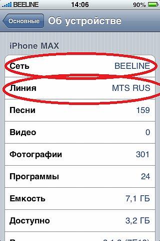 что сделать если iphone не ловит сеть