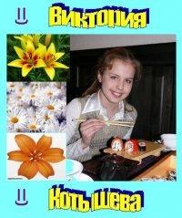 Виктория Котышева, 30 июня , Пермь, id39344777
