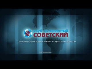Клуб Путешествий Советский -  круизы в Свободном стиле