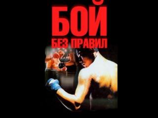 Фильм Бой без правил (Непревзойденный боец) смотреть онлайн бесплатно в хорошем качестве