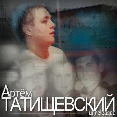 Артём Татищевский - Unreleased (2015)