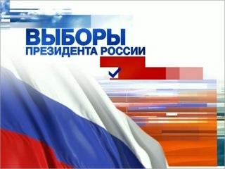 В течение всего вечера Первый канал в прямом эфире говорит о выборах Президента России - Первый канал