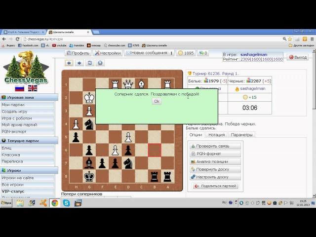 Командный турнир на chessvegas 12 января 2013