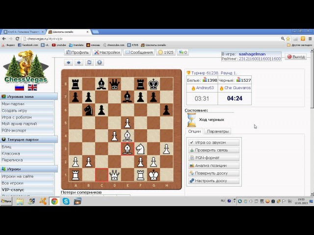 командный турнир на chessvegas 13 января 2часть