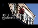 Rotoff vs Горшок - Басков Не Козел (DJ Nejtrino & DJ Stranger Remix) Video HD