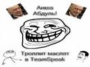 АншаАбдуль троллит маслят в TeamSpeak