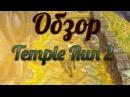 Обзор - Temple Run 2 для Android
