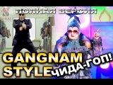 Верка Сердючка vs. PSY - Gangnam Чида-Гоп Style