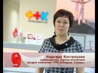 ТТК - Западная Сибирь на защите вашего компьютера