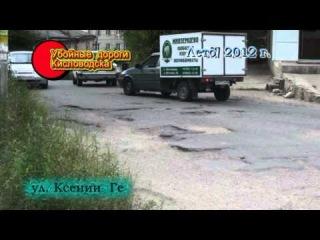 Убойные дороги Кисловодска Lite-версия.mpg