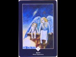 День 78. Ангел-Хранитель http://www.2012-7520.kiev.ua/