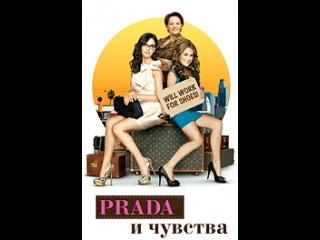 Prada и чувства /  прада и чувства (2011)(фильм)