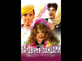 фильм За двумя зайцами (2003), мюзикл (Пугачева, Галкин, Сердючка)