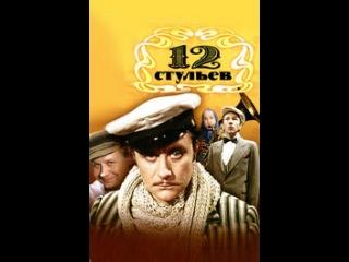 фильм 12 стульев (1976): Серия 2 КОМЕДИЯ, СОВЕТСКОЕ КИНО