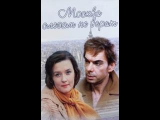 Фильм Москва слезам не верит 1 серия смотреть онлайн бесплатно в хорошем качестве