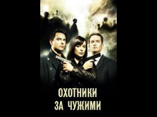Торчвуд / TORCHWOOD (Охотники за чужими) - 2 сезон ВСЕ СЕРИИ/ 1 2 3 4 5 6 7 8 9 10 11 12 13