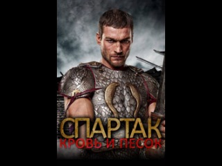 Spartacus (Спартак) сезон 1 серия 3 [Кровь и Песок]