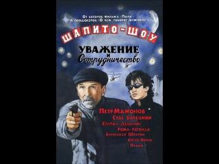 Шапито-шоу: Уважение и сотрудничество (2011)(фильм).